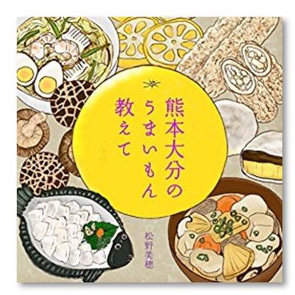 電書でしか伝わらない美味『熊本大分のうまいもん教えて』