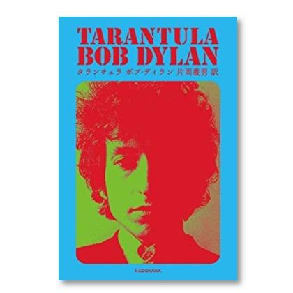 ノーベル文学賞受賞ボブ・ディランについて知りたいならばこの電書だ
