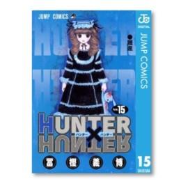 『HUNTER×HUNTER』15巻。アモリ三兄弟、絶望のリタイア