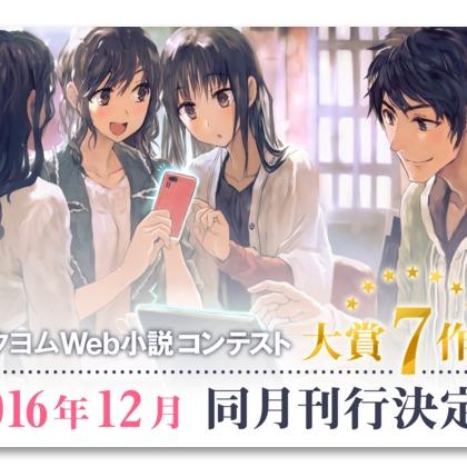 横浜駅SFのイラストは田中達之「第1回カクヨムWeb小説コンテスト」受賞作12月一斉発売