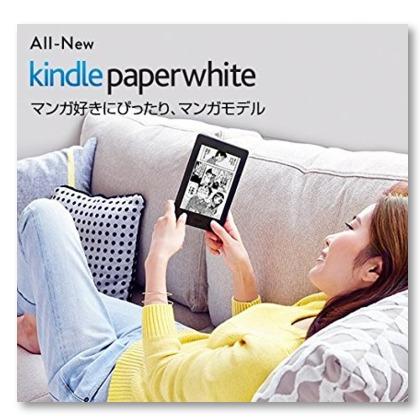 Amazonギフト券28万円分付Kindleマンガモデルが当たるキャンペーン詳細