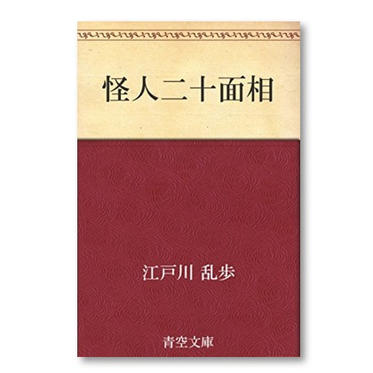 無料で読める江戸川乱歩 10月21日は乱歩の誕生日
