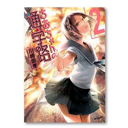 面白すぎる女子版稲中『ちおちゃんの通学路』1〜4が22円セール中