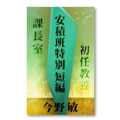 今野敏が電子書籍を個人出版。人気作家も個人出版の時代か
