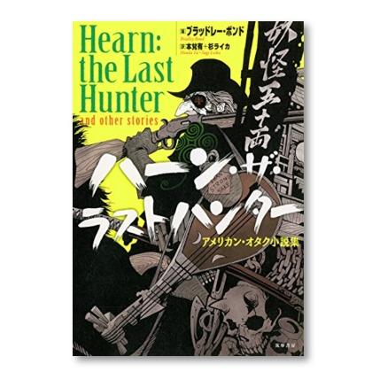 何故日本の文化は正しくアメリカに伝わらないのか。頭を抱える「アメリカン・オタク小説集」