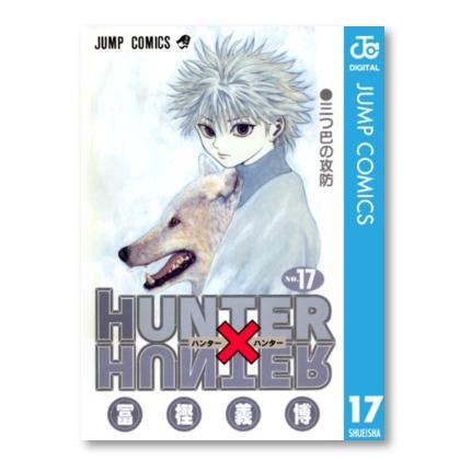 「HUNTER×HUNTER」17巻。ドッジ弾平に似てるレイザーのプレイ