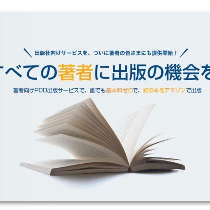 紙の出版物が誰でも出せる。著者負担ゼロのアマゾンPODサービス開始