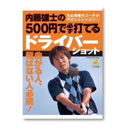学研のスポーツ教則電子書籍50%オフキャンペーン。11月3日まで