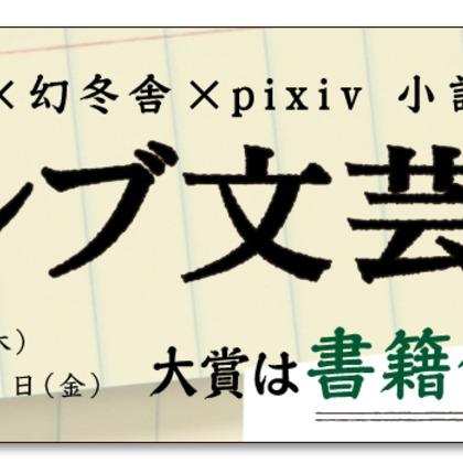 幻冬舎×pixiv「ピクシブ文芸」オープン!って何すかそれ?