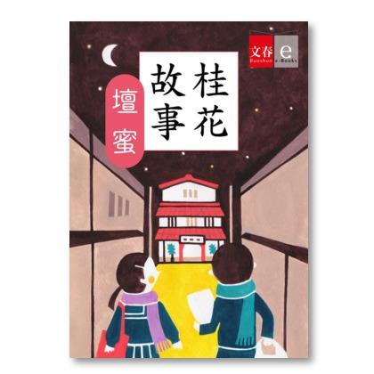 壇蜜官能小説第2弾は文春電子書籍オリジナル「桂花故事」