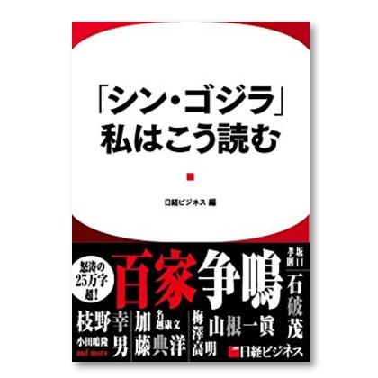 日経ビジネス「シン・ゴジラ」完全解析電書が25万字900P超324円…まずは君が落ち着けwww