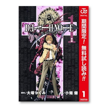 映画で再燃『DEATH NOTE』フルカラー版コミック1巻が11/10まで無料