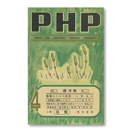 松下幸之助は出版界でも神だった。70年前の「PHP」創刊号、電子書籍で無料配信中