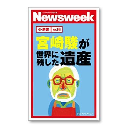 中国人は宮崎駿をどう観ているのか
