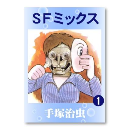 手塚治虫『SFミックス』がかっこよくて激しくて設定からして狂ってる