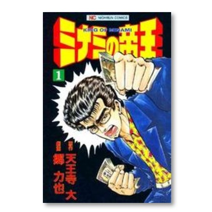 『ミナミの帝王』『銀牙』『男塾』が! 日本文芸社コミックス読み放題実施中