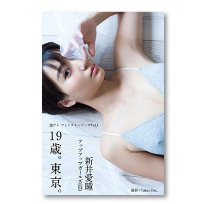 スリットから覗く白い太もも、あどけない瞳。新井愛瞳写真集『19歳。東京。』