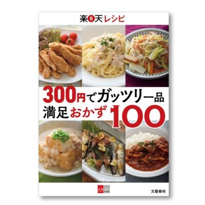 安くてうまくて簡単で隠れたヒット「楽天レシピ100」シリーズ新刊2冊が100円で