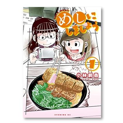 漫画家の「修羅場飯」の凄すぎる実態。料理漫画『めしにしましょう』1巻
