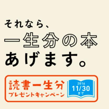 読書一生分プレゼントされたら、本代が100万円以上浮くぜ