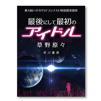 「ラブライブ!」の二次創作『最後にして最初のアイドル』電子書籍オリジナルで発売