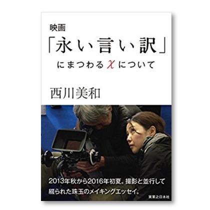 映画「永い言い訳」西川美和監督の子供からリアルを引き出す覚悟