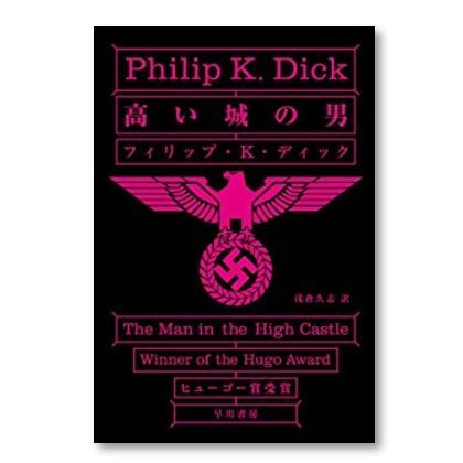 日本と独が戦争に勝った世界。ディックの傑作『高い城の男』ドラマAmazonで開始