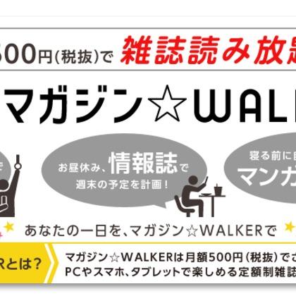定額制読み放題サービスに「マガジン☆WALKER」参戦。乗り換えあり?