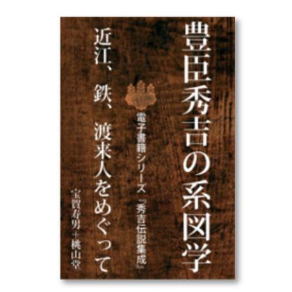 そんな本あったんだ!「秀吉伝説集成」シリーズ全5作品ブックビヨンドで電子書籍化