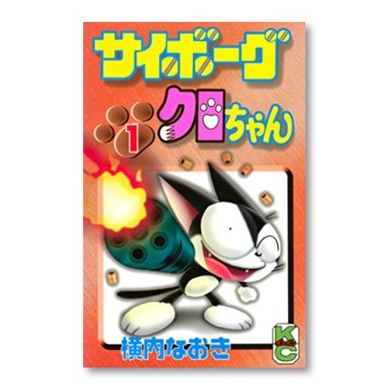 「コミックボンボン」の名作『サイボーグクロちゃん』電子書籍で復刊、幻のアニメも配信中