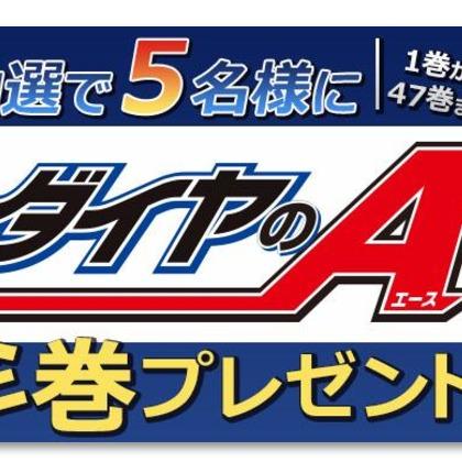 超絶人気野球マンガ『ダイヤのA』電子書籍全47巻5名にプレゼントキャンペーン