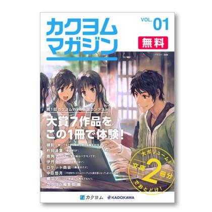 無料電子書籍『カクヨムマガジン』創刊。問題作『横浜駅SF』が大ボリュームで読める