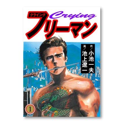 『クライングフリーマン』9冊まとめ買いが297円の神セール中なンです