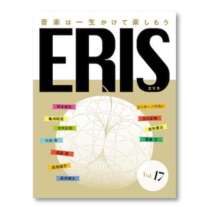 無料音楽雑誌「ERIS」にてノーベル文学賞ボブ・ディランの徹底特集