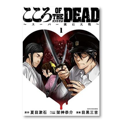 夏目漱石『こころ』をゾンビまみれにしやがった『こころ OF THE DEAD』