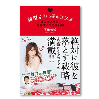 幸せな恋愛をしている自分が想像できて幸せ。恋愛指南書『新型ぶりっ子のススメ』