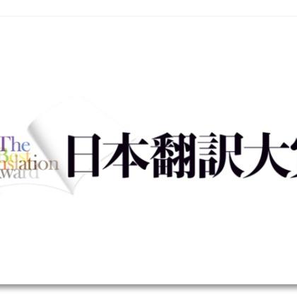 第3回日本翻訳大賞スタート。まずは読者推薦を仰ぐ一次選考から