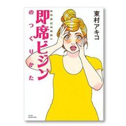 東村アキコもタラレバ娘だった。美容サロン体験レポ漫画『即席ビジンのつくりかた』