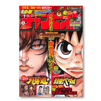 「チャンピオン」7誌が10円ポッキリ、付録800ページも