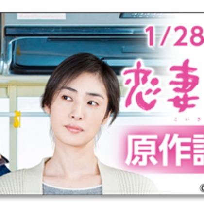 阿部寛主演映画「恋妻家宮本」原作・重松清『ファミレス』読み放題配信中