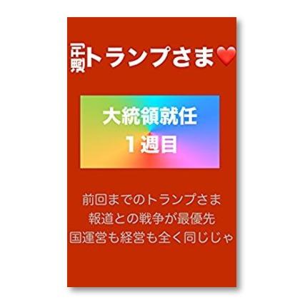 トランプ大統領萌えOLが『週刊トランプさま』を刊行する件について