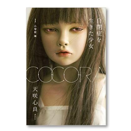 理解されない苦しみ。発達障害当事者の手記『COCORA』無料配信中