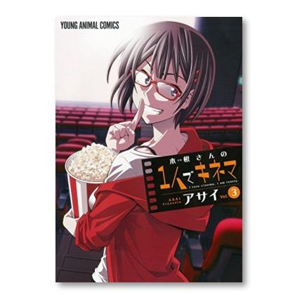 エヴァはどこまで見せるのがベストでしょう問題『木根さんの1人でキネマ』3巻