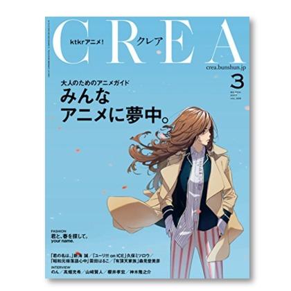 魔性のカツ丼演出で、またユーリ!!!が見たくなる「CREA3月号」大人のためのアニメガイド