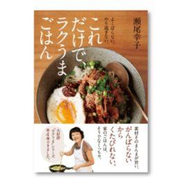 レシピ本もダイエット本も英会話本も片付け本も。出版社合同・実用書100円セール開催中