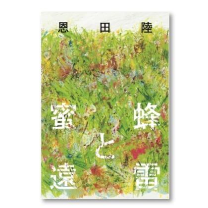 恩田陸の直木賞受賞作『蜜蜂と遠雷』まで50%OFF、幻冬舎「電本フェス」
