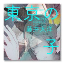 藤井太洋のポスト・オリンピック小説「東京の子」連載開始「文芸カドカワ」3月号配信中
