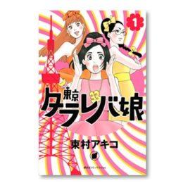 ドラマ好評放送中!東村アキコ『東京タラレバ娘』1巻無料配信中