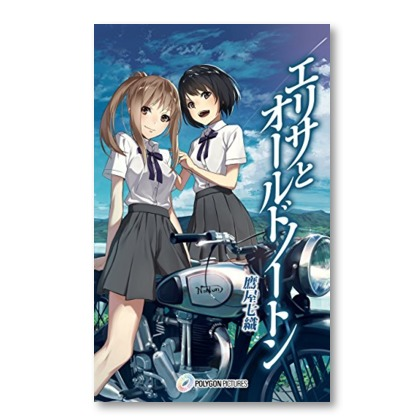 アニメスタジオのポリゴン・ピクチュアズが青春バイク小説の電子書籍を配信開始
