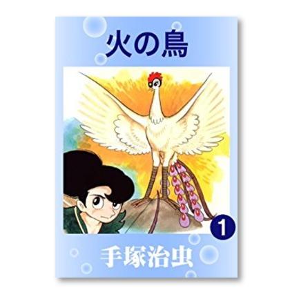 手塚治虫のライフワーク大傑作『火の鳥1』が月間セール99円